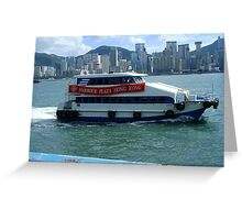 Fast Ferry Boat Greeting Card