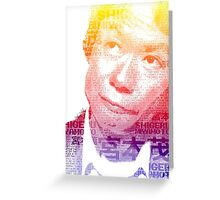 Nintendo Shigeru Miyamoto Poster Greeting Card