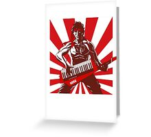 Keytar Rambo  Greeting Card