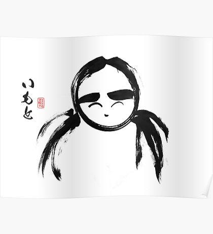 いもと!!!! Poster