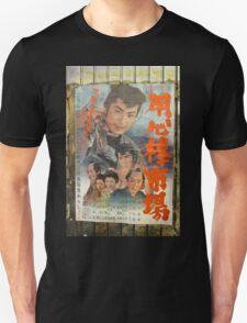 Tokyo Vintage Japanese Movie Posters under Yurakucho Railway Line Bridge T-Shirt