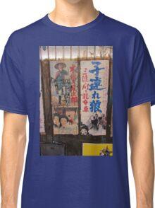 Tokyo Vintage Japanese Movie Posters under Yurakucho Railway Line Bridge Classic T-Shirt