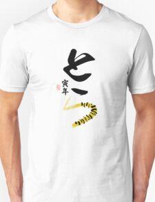 Tora (とら) T-Shirt