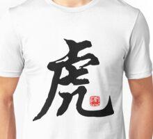 Chinese Zodiac Tiger Symbol Unisex T-Shirt