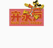 Hong Kong Phooey Chinatown #2 Unisex T-Shirt