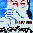 Let us establish the preventive veterinarian system north Korean propaganda poster by SofiaYoushi