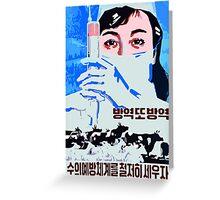 Let us establish the preventive veterinarian system north Korean propaganda poster Greeting Card