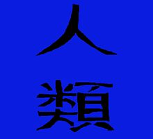 The Human Race (Chinese Characters) by masabo