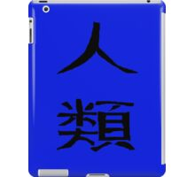 The Human Race (Chinese Characters) iPad Case/Skin