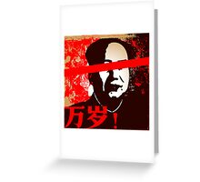 RETHINK OUR LEADER Greeting Card