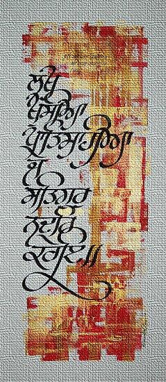 CALLIGRAPHY by kamaljeet kaur