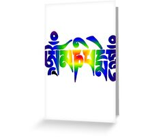 Om Mani Padme Hum - Rainbow Greeting Card