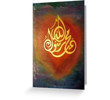 Shahada Calligrapghy Greeting Card