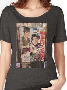 Tokyo Vintage Japanese Movie Posters under Yurakucho Railway Line Bridge Women's Relaxed Fit T-Shirt