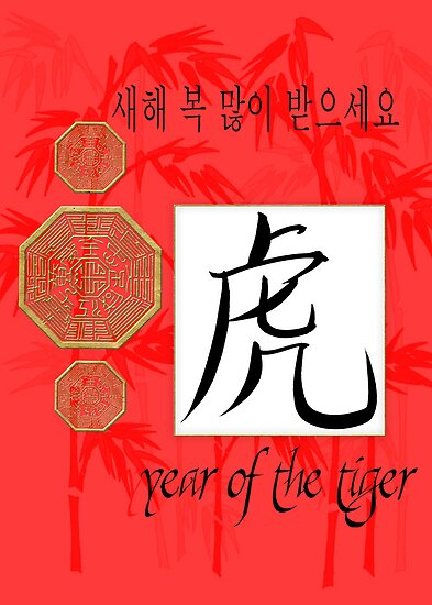 Korean Year of the tiger  Happy New Year card by myslewis