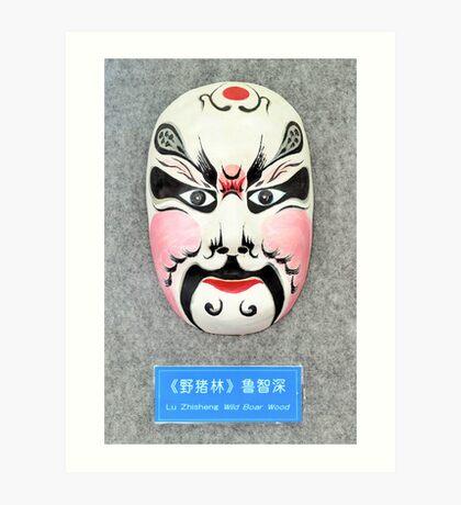 China Opera mask Art Print