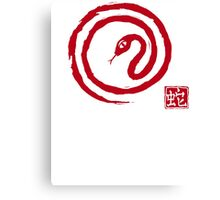 Chinese Galligraphic Snake as Symbol of Year 2013 Canvas Print