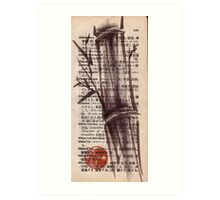 """Bamboo sketch"" #135 - Dictionary india ink brush pen drawing/painting Art Print"