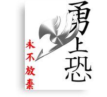 Custom Metallic Fairy Tail Emblem Canvas Print