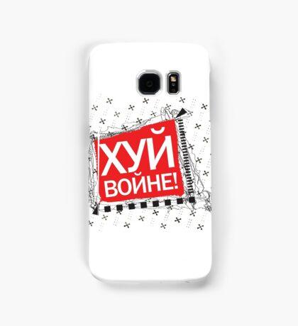 Fuck War /In Cyrillic alphabet III Samsung Galaxy Case/Skin