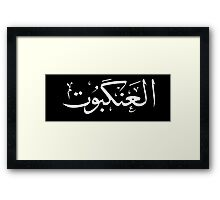 The Spider (Arabic Calligraphy White) Framed Print