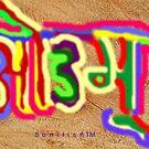 OoooooooooUuuuuuMmmmmmm - Sunilism TM by Sunil