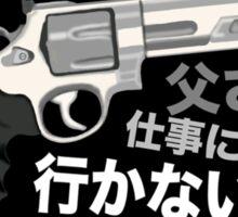 DADDY'S BIG GUN - JAPANESE Sticker