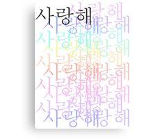 korean i love you Canvas Print