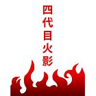 Minato Hokage Name by jpmdesign