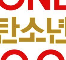 BTS/Bangtan Boys 'N.O' lyrics Sticker