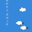 鬆軟思念‧綿綿不絕 by bgrassb