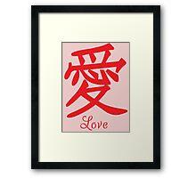 Japanese Kanji Love T Shirt Framed Print