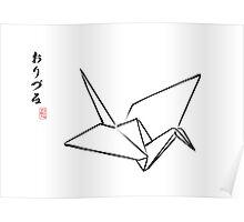 折鶴  Paper Crane Poster