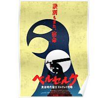 Berserk Poster Poster