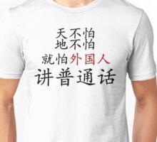 Fear of the Mandarin speaking Foreigner Unisex T-Shirt