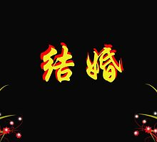 Chinese characters of MARRY by ibphotos