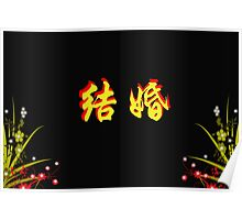 Chinese characters of MARRY Poster
