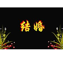 Chinese characters of MARRY Photographic Print