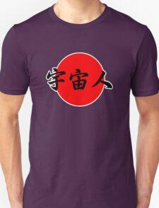 Alien Japanese Kanji T-Shirt
