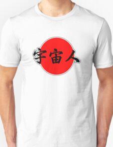 Alien Japanese Kanji Unisex T-Shirt