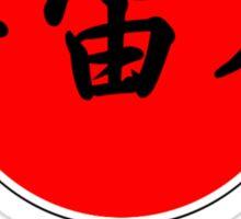 Alien Japanese Kanji Sticker