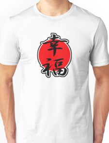 Happiness Japanese Kanji Unisex T-Shirt