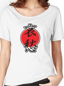 Indefinable Sadness Japanese Kanji Women's Relaxed Fit T-Shirt