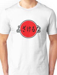 Don't Be Stupid! Japanese kanji Unisex T-Shirt