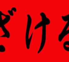 Don't Be Stupid! Japanese kanji Sticker