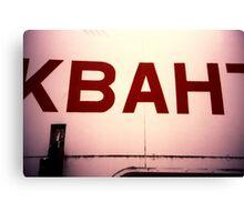 KBAHT Canvas Print