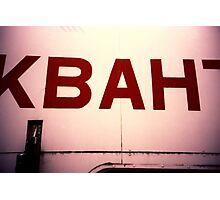 KBAHT Photographic Print