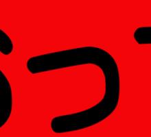 What's Up? Japanese Kanji Sticker