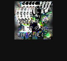 Experimental design - 2014年10月での孤独な夜に黙想 Unisex T-Shirt