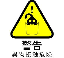 Suu Hazard Sign (Japanese version, for light backgrounds) by LoganAgle
